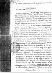 Протокол допроса В. Хомлева