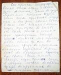 «Двенадцатый сон Богородицы» (с. Кирябинское, 2006 г.)