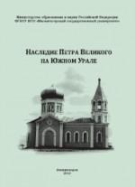 Наследие Петра Великого на Южном Урале