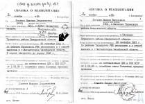 Справка о реабилитации Хомлевых