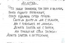 Стихи из тетради Игониной Н., с. Ломовка