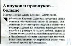 «Магнитогорский рабочий» от 18 сентября 2008 г.